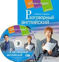 Войтенок В. Разговорный английский. Пособие по развитию устной речи. + CD-ROM (+ CD-ROM)