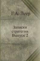 Генрих Антонович Леер Записки стратегии. Выпуск 2