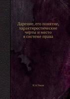 Н А Умов Дарение, его понятие, характирестические черты и место в системе права