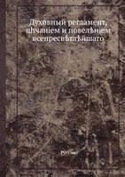 Руссия Духовный регламент, тщанием и повелением всепресветлейшаго, державнейшаго государя Петра Перваго