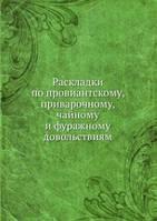 П.П. Горновский Раскладки по провиантскому, приварочному, чайному и фуражному довольствиям