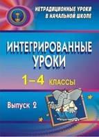Кадашникова Н.Ю. Интегрированные уроки в 1-4 классах. Выпуск 2