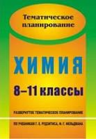 Брейгер Л. М. Химия. 8-11 классы. Развернутое тематическое планирование по учебникам Рудзитиса, Фельдмана (базовый уровень)