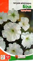 Семена петунии белой Миниатюрная 0,1 г