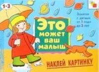 Янушко Елена Наклей картинку: Художественный альбом для занятий с детьми 1-3 лет