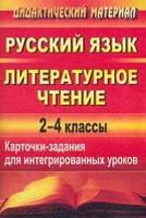 Полянина Н.Б. Русский язык. Литературное чтение. 2-4 классы. Карточки-задания для интегрированных уроков