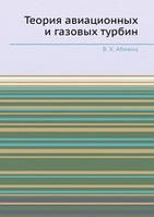 В. Х. Абианц Теория авиационных и газовых турбин