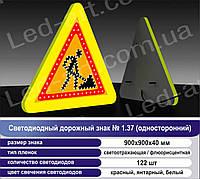 Светодиодный дорожный знак «Ремонтные работы» №1.37 (односторонний) 900х900