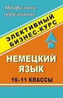 Сухова Немецкий язык. 10-11 классы. Элективный бизнес-курс