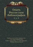 В.С. Сопиков Опыть Российской библиографии