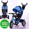 Велосипед Turbo Trike M 3113 детский трехколесный Турбо Трайк надувные колеса