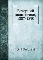 Я.П. Полонский Вечерний звон: стихи, 1887-1890