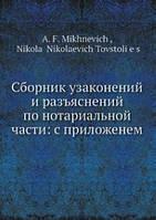 А.Ф. Михневич Сборник узаконений и разъяснений по нотариальной части: с приложенем