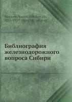 С.Н. Мамеев Библиография железнодорожного вопроса Сибири