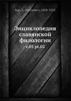 В. Яги Энциклопедия славянской филологии