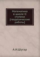 А.И.Шугар Математика в школе II ступени  геодезические работы