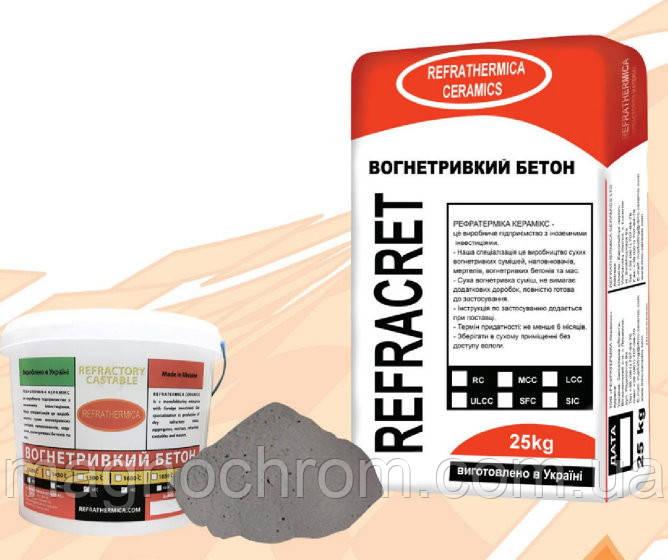 Огнеупорный бетон СБС-1350 (REFRACRET-44RC)