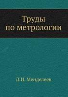 Д.И. Менделеев Труды по метрологии