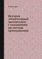 Ф. Кэджори История элементарной математики с указаниями на методы преподавания