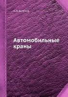 А.И. Астахов Автомобильные краны.