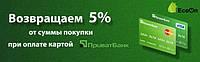 5% на Ваш Бонус Счет за каждую покупку !