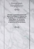 Димитрий Розыск о раскольнической Брынской вере, о учении их, о делах их и изъявление, иако Вера их неправа, учение их душевредно и дела их не