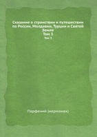 Парфений (иермонах) Сказание о странствии и путешествии по России, Молдавии, Турции и Святой Земле