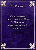 Г И Спенсер Основания психологии. Том 3. Часть 6: Специальный анализ