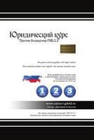 Дмитрий Соколов Юридический курс Против беззакония ГИБДД