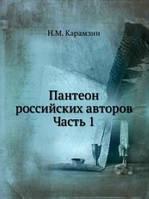 Николай Карамзин Пантеон российских авторов. Часть 1