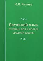 М.Л. Рытова Греческий язык