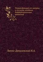 Лаппо-Данилевский И.А. Теория функций от матриц и системы линейных дифференциальных уравнений.