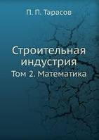П.П. Тарасов Строительная индустрия