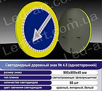 Светодиодный дорожный знак «Объезд» №4.8 (односторонний) с окантовкой 900х900