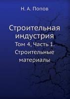 Н.А. Попов Строительная индустрия