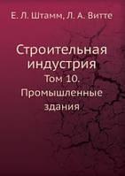 Е.Л. Штамм Строительная индустрия