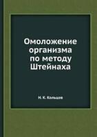 Н.К. Кольцов Омоложение организма по методу Штейнаха