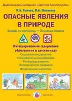 Лыкова И.А. Опасные явления в природе. Беседы по картинкам. Основные понятия