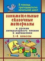 Блинова И.В. Занимательные сказочные материалы к урокам литературного чтения и математики. 1-4 классы