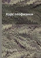 П.Н. Тверской Курс геофизики
