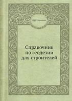 М.П. Сироткин Справочник по геодезии для строителей