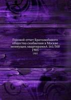 Годовой отчет Братолюбивого общества снабжения в Москве неимущих квартирамиA 161/300