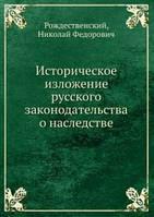 Рождественский Историческое изложение русского законодательства о наследстве