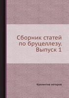 Сборник статей по бруцеллезу. Выпуск 1