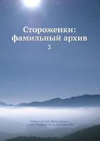 В.Л. Модзалевский Стороженки: фамильный архив