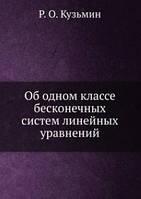 Р.О. Кузьмин Об одном классе бесконечных систем линейных уравнений