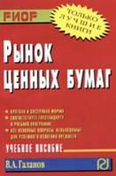 Галанов В.А. Рынок ценных бумаг. Учебное пособие