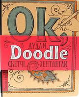 Дудлбук. Ok, Doodle. Дудли, скетчі, зентагли (декор. шрифт) (укр. язык)