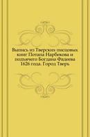 Выпись из Тверских писцовых книг Потапа Нарбекова и подъячего Богдана Фадеева 1626 года. Город Тверь.