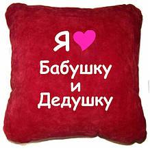 "Сувенирная подушка ""Я люблю бабушку и дедушку! """